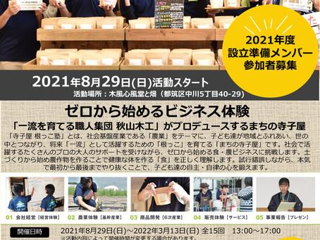 横浜での新拠点「寺子屋根っこ塾」を開講