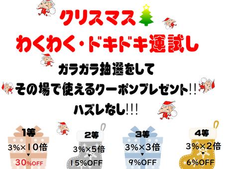 ナカジマ靴店(X'masイベント)