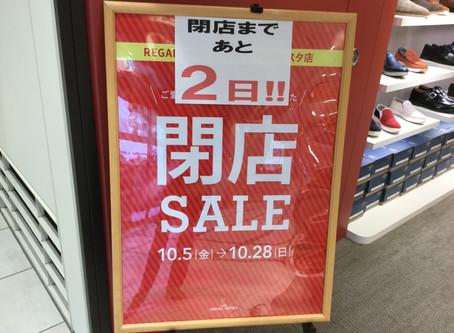 閉店セールは明日28日(日)まで!!!