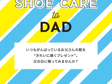 父の日に靴磨きを