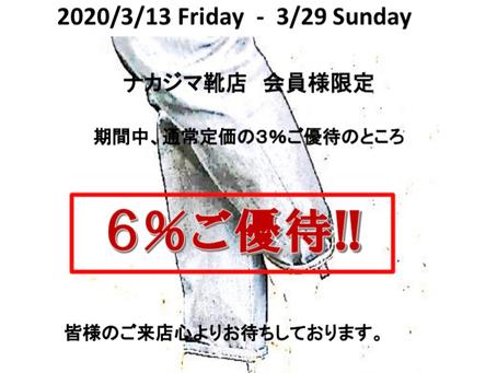 ナカジマ靴店 SPRING FAIR 2020 3/13 Fri 〜 3/29 Sun