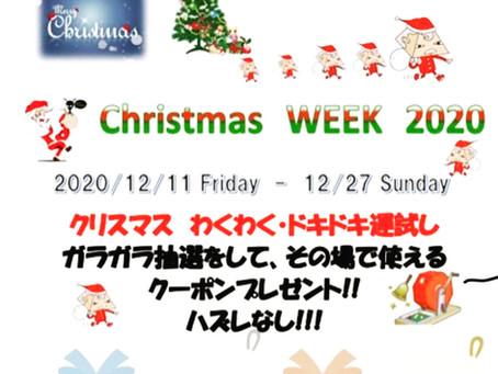 ナカジマ靴店 クリスマスウィーク!!