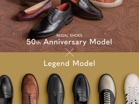 リーガルシューズ50周年記念モデル×レジェンドモデル