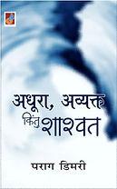 Adhoora Avyakt Kintu Shaswat.jpg