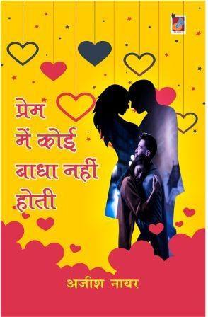 Prem men koi badha nahin hoti