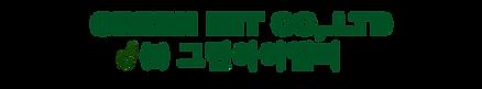 로고 및 이름.png