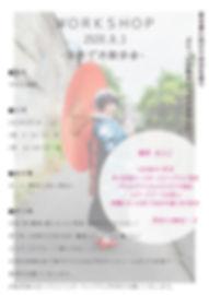 2020.8.1浴衣でお散歩会DM.jpg