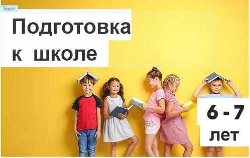Подготовка к школе 6 - 7  лет