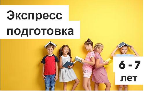 Экспресс-подготовка к школе детей 6 - 7 лет