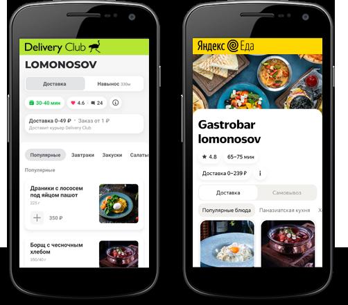 deliveri club Yandex Eda lomonosov gastr