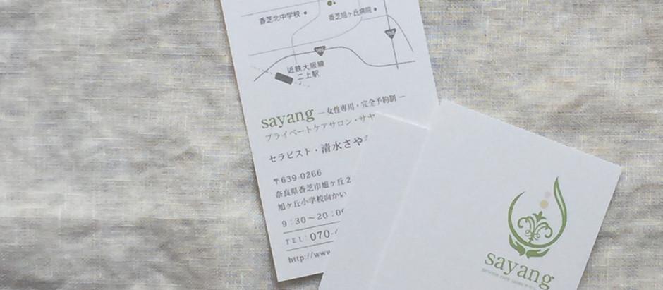 プライベートケアサロン・サヤン様のショップカード