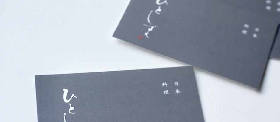 日本料理ひとしずく様のロゴとお名刺