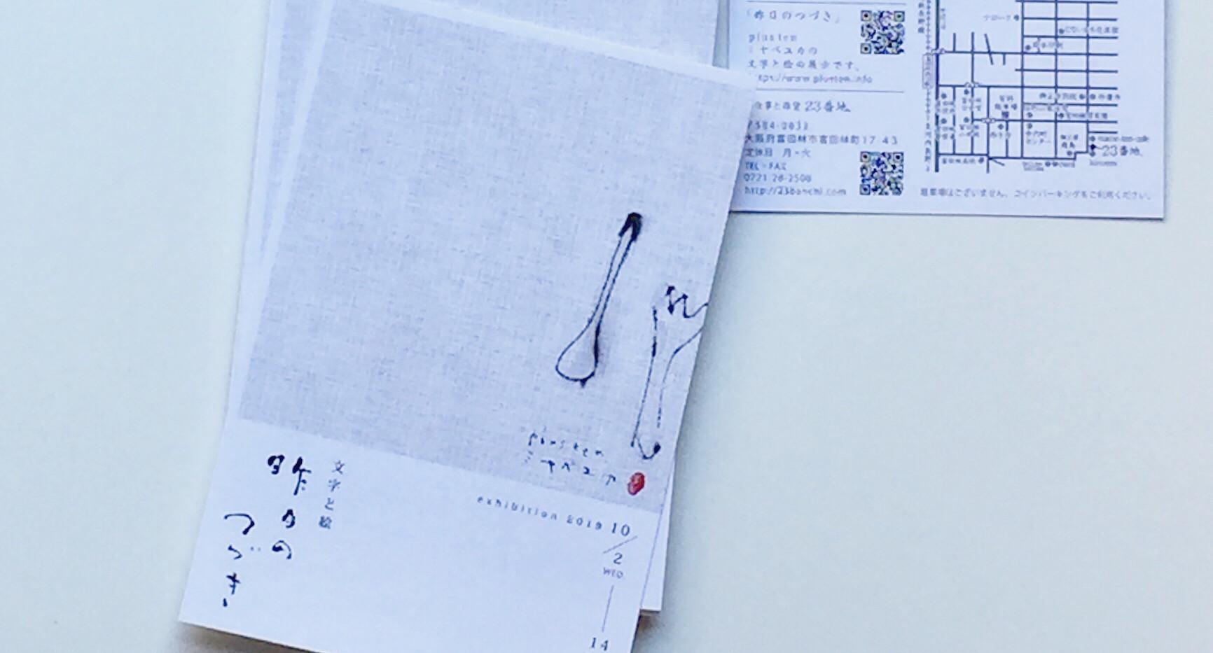 2019.23番地.様exhibition8.jpg