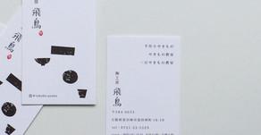 陶工房 飛鳥様のショップカード