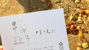 「ほころぶ」3人展
