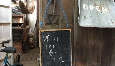 恵古箱様exhibition9