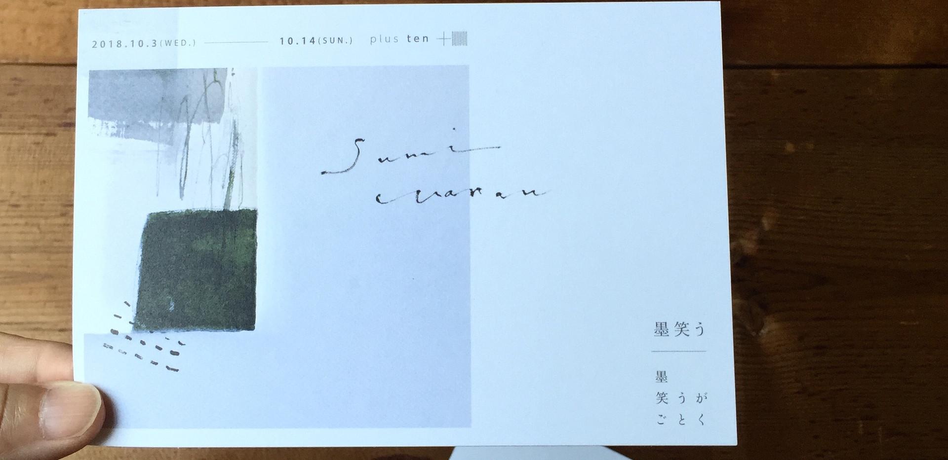 23番地.様exhibition7