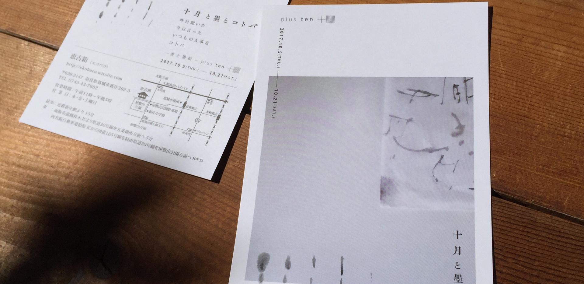 恵古箱様exhibition8