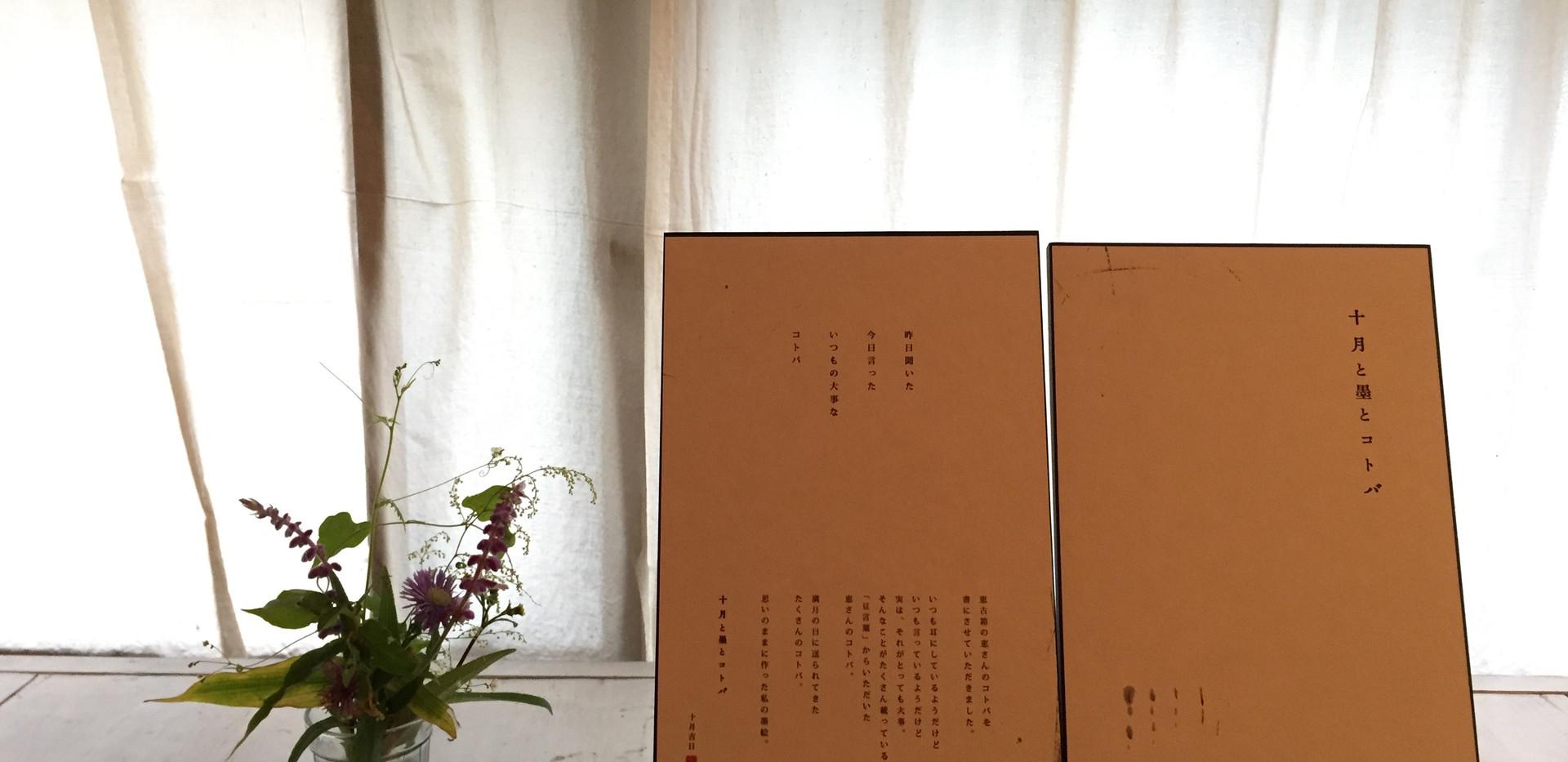 恵古箱様exhibition1