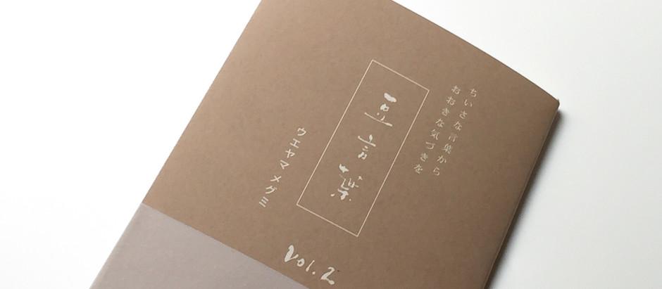 「豆言葉」恵古箱様の本