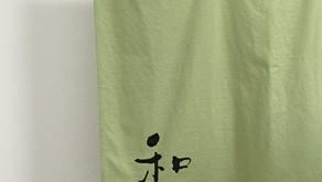 暮らしの店「和」様の暖簾