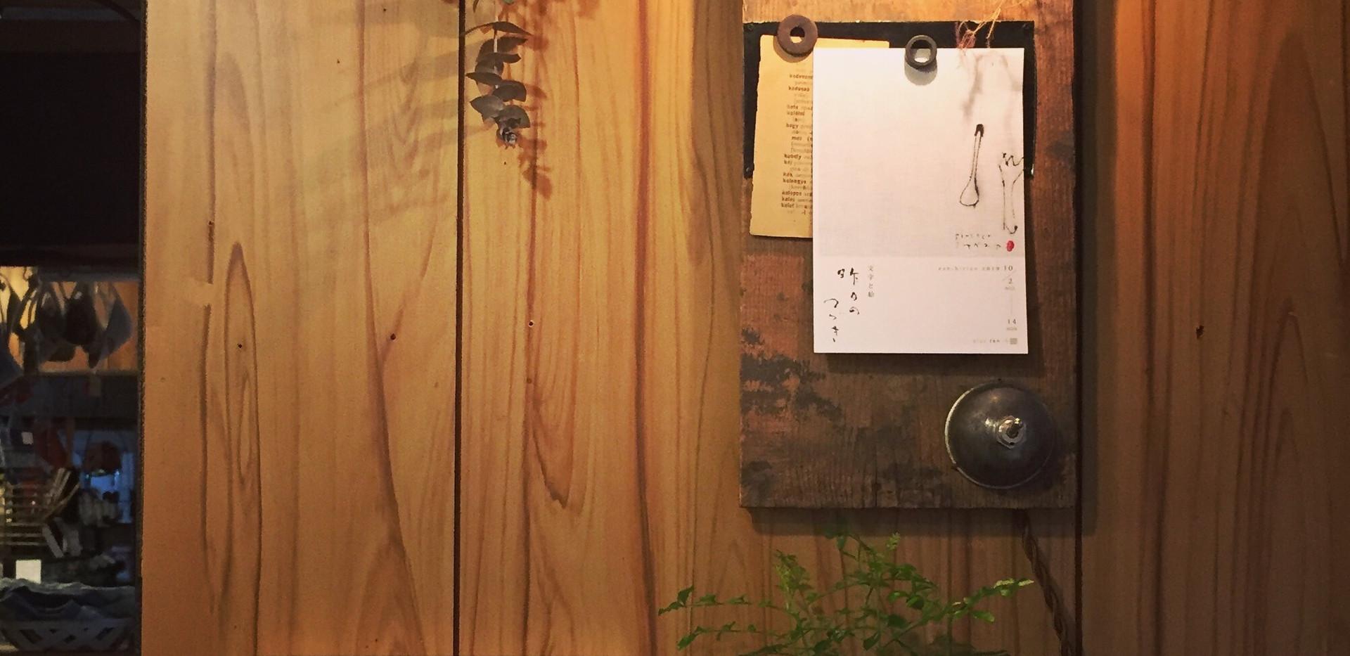 2019.23番地.様exhibition1.jpg