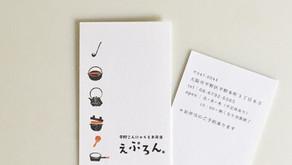平野こんにゃくとお弁当 えぷろん。様のショップカード