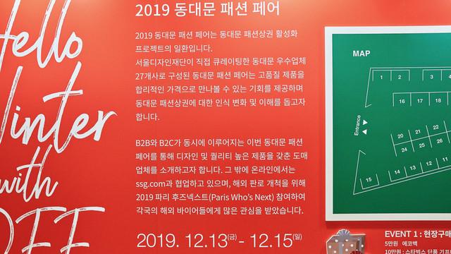 Dondaemun Fashion Fair 2019