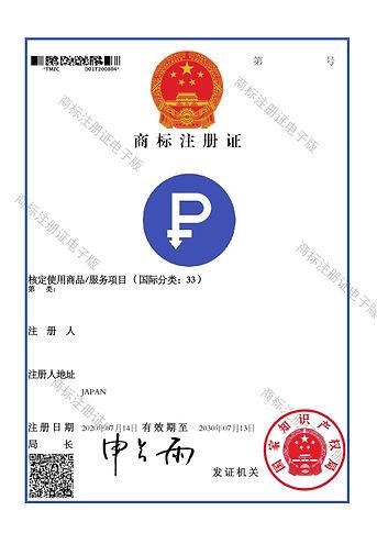 20200714_中国商標登録41284079_中国商標登録証(有限会社中村酒造