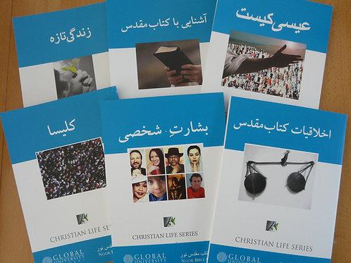 Christian Life Unit 1 - Farsi