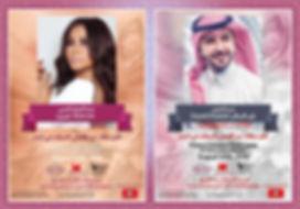 Sherine & Zayed Poster_edited.jpg