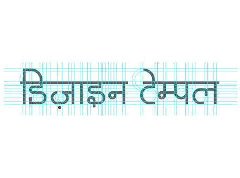 Custom Devanagari logotype