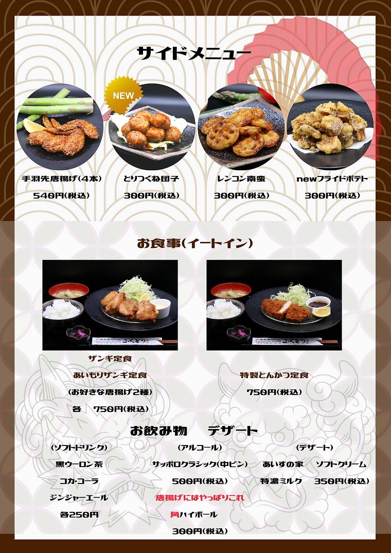 ふくどりカウンター用menu2 (3).png