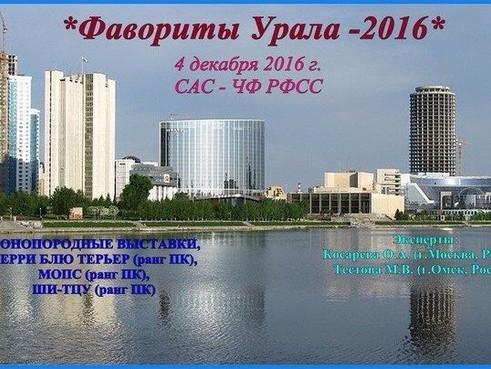 г.Екатеринбург Монопородная выставка Мопс