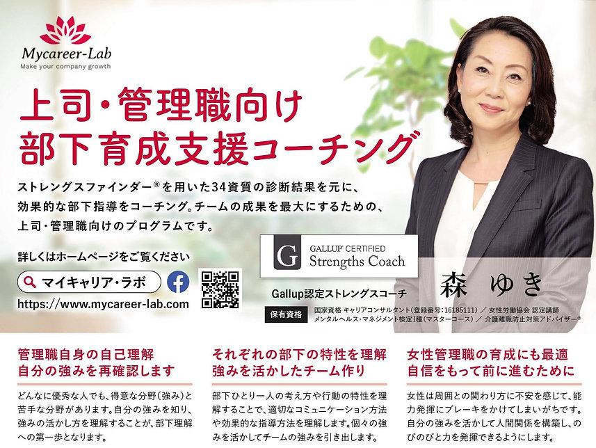 広告画像_森ゆき4.jpg