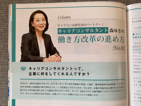 【コラム掲載】躍進企業応援マガジン COMPANYTANK(カンパニータンク) 2019年3月号