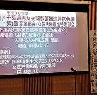 森ゆきイクボスセミナー@千葉1.JPG