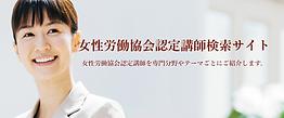 認定講師検索サイト画像_森ゆき.png