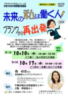 女性のための再就職応援講座@千葉(森ゆき)チラシ1.jpg