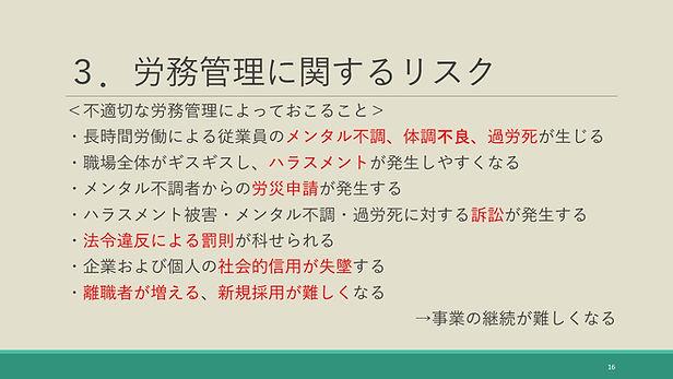 雇用トラブル防止セミナー資料(森ゆき)6.jpg