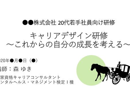 【Online開催報告】【キャリア総合(若手) 編】 20代若手向けキャリアデザイン研修