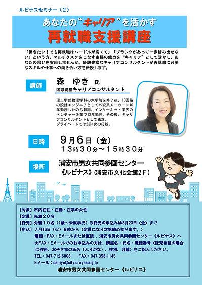 浦安市男女共同参画センターセミナー_森ゆき_20190906(表).jpg