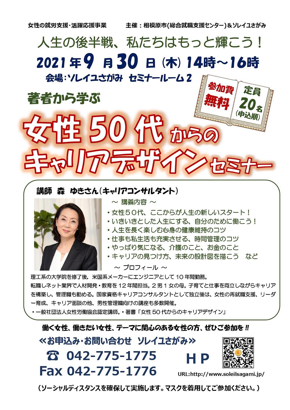 相模原市主催の公開セミナー「著者から学ぶ・女性50代からのキャリアデザイン」