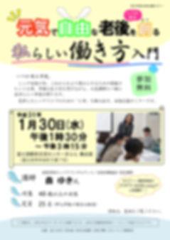 富士宮市チラシ_森ゆき(表).jpg
