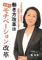 表紙画像「使い方」_森ゆき.png