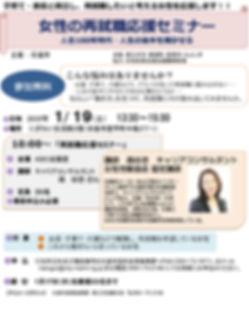 チラシ_日進市女性就業セミナー.jpg