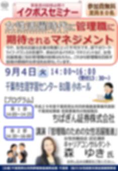 02_H30産業・女活部会①案内チラシP1.jpg
