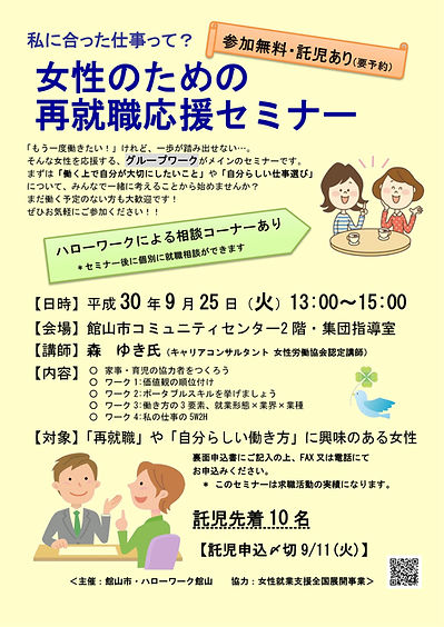 【最終版】300925女性向け再就職セミナーチラシ表.jpg