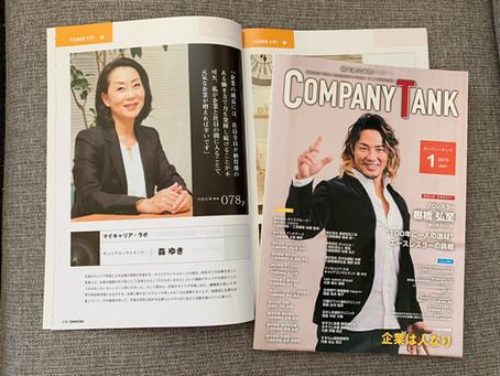 【メディア掲載】躍進企業応援マガジン COMPANYTANK(カンパニータンク) 2019年1月号