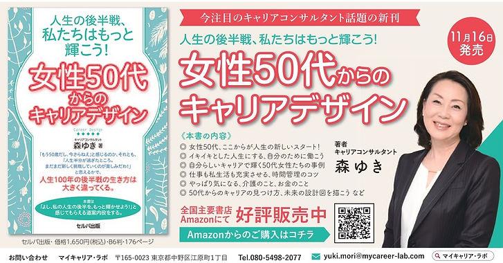 1130夕刊_森ゆき『女性50代からのキャリアデザイン』2.jpg